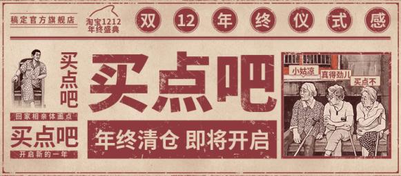双十二狂欢节海报