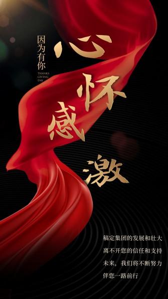 红金心怀感激节日海报