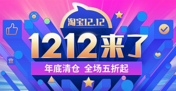 双十二/双12/年终清仓/折扣促销/海报banner