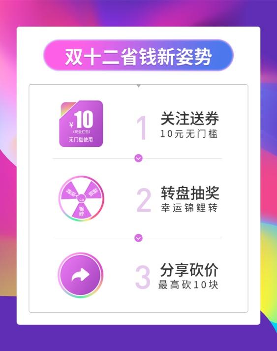 双十二/店铺抽奖活动/现金红包/海报banner