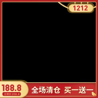 双12清仓主图图标