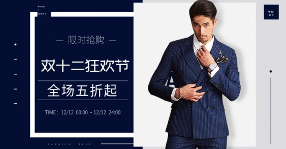 双十二/双12/1212/商务男装/酷炫/shopee/海淘/海报banner