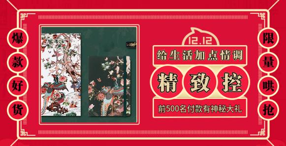 双十二中国风海报