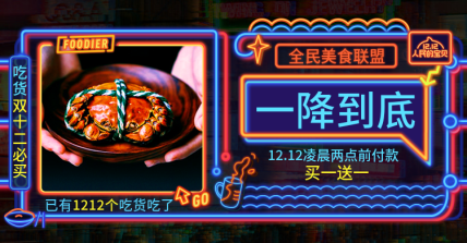 双十二食品海报