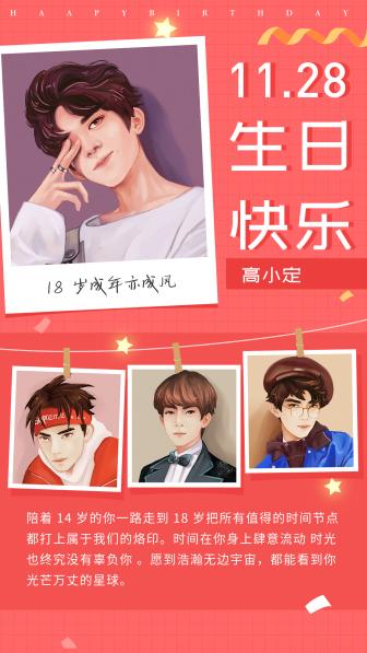生日快乐祝福爱豆手机海报