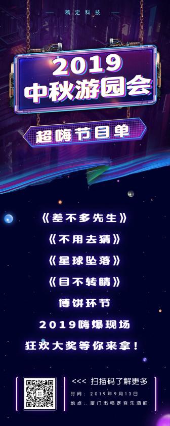 中秋/晚会/年会/仪式/流程/节目单/颁奖活动长图