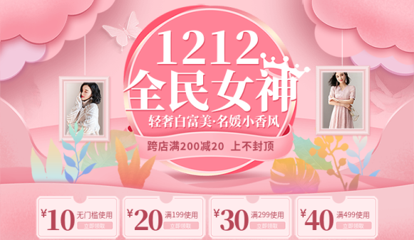 双12/女装粉色海报
