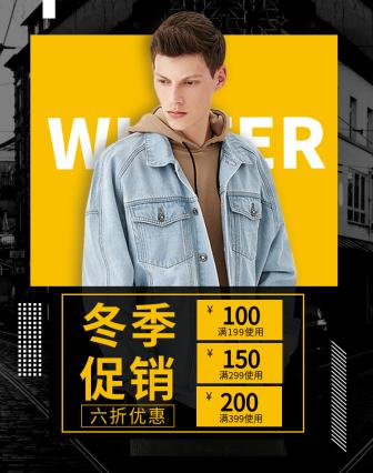 冬季促销/男装海报