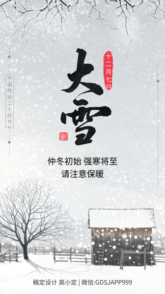 大雪二十四节气2手机海报