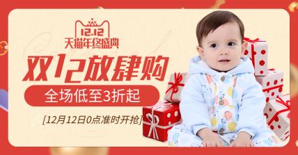 双十二母婴亲子海报