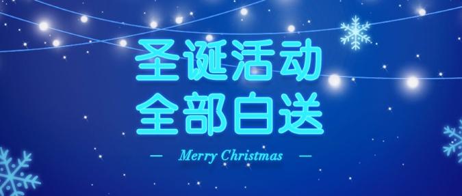 圣诞活动全部白送公众号首图