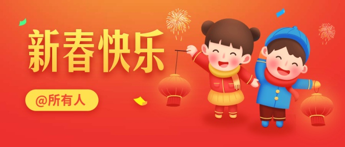 2020新年春节新春新年鼠年手绘公众号首图