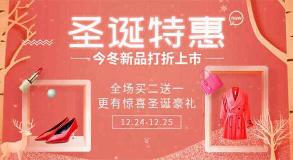 圣诞节/上新/折扣/满送活动海报