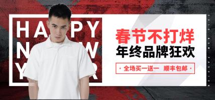 年货节/男装/满送/包邮活动海报