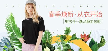 春季焕新/包邮/清新海报