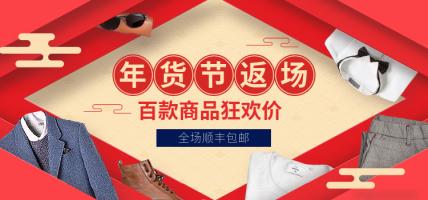 年货节/男装/返场/包邮活动海报