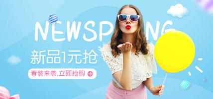 春季上新/女装/蓝色海报