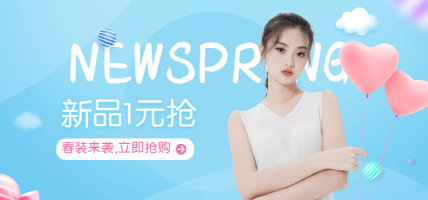 春季上新/鞋服女装/蓝色海报