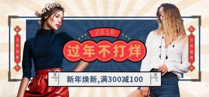 年货节/女装/满减活动海报