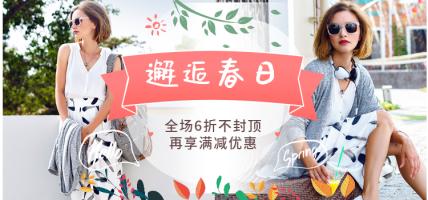 春季上新/女装/折扣/满减活动海报