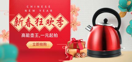 年货节/小家电/中国风海报