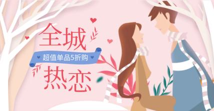 七夕情人节/折扣/清新海报