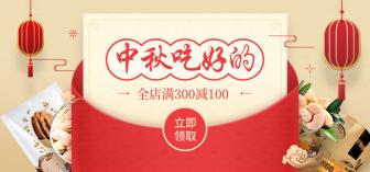 中秋节年货节零食红包电商海报banner