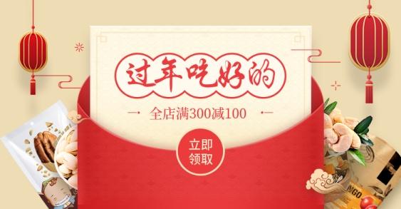 年货节/春节/过年/食品/零食/领取红包/喜庆/电商海报banner