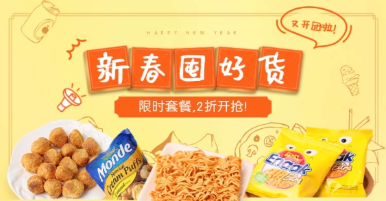 年货节/春节/简约/食品/干货零食/黄色/海报banner