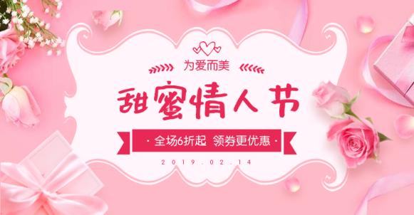 甜蜜情人节海报