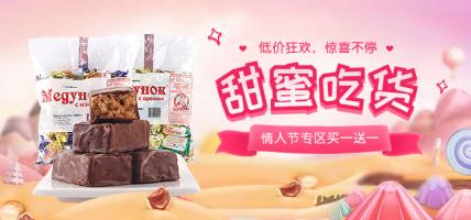 情人节/零食/满送活动海报