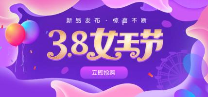 38女王节/三八妇女节蓝色海报