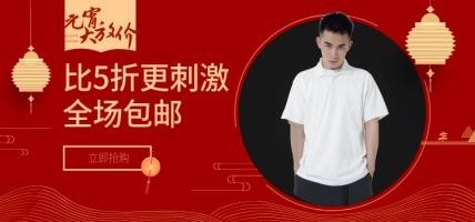元宵节/男装/折扣/包邮活动海报