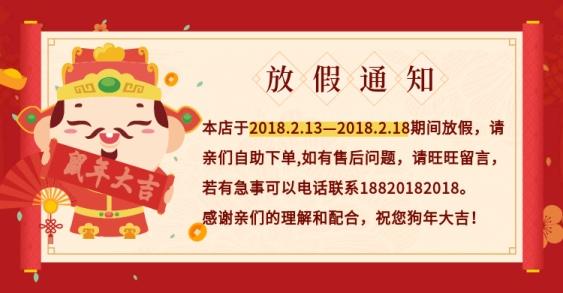 年货节/春节/简约/店铺公告/放假通知/海报banner