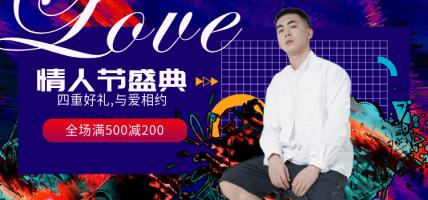 情人节/满减/酷炫海报