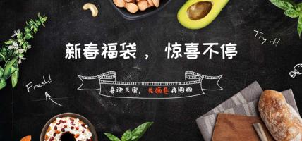 元宵/食品/满减/清新风海报