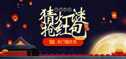 元宵节/红包活动海报