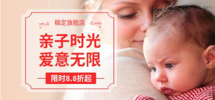 母婴亲子海报