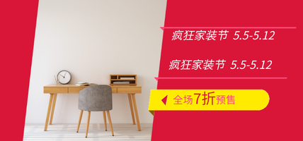 家装节/家具/预售/折扣活动海报