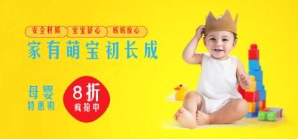 母婴特惠海报