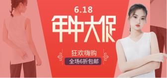 618年中大促/女装/折扣活动海报