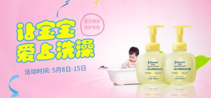 母婴用品/婴儿沐浴露/促销海报