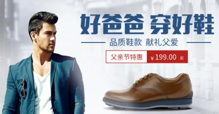 父亲节/鞋服/男鞋海报