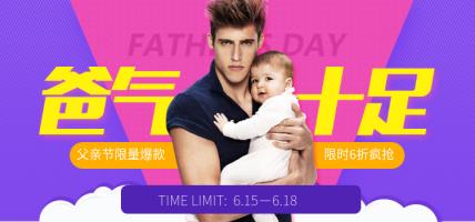 父亲节/男装鞋服/折扣活动海报