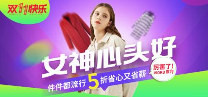 双十一/女装/折扣活动海报