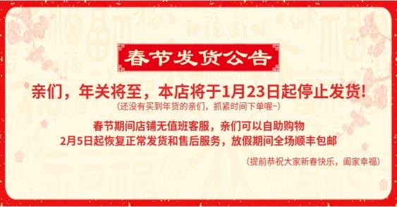 年货节/春节/放假店铺公告/喜庆海报banner