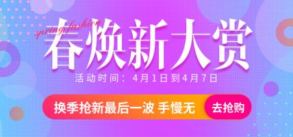 春季上新/促销/简约海报