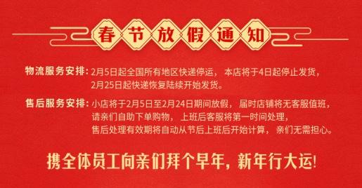 年货节/春节/店铺放假公告/喜庆/海报banner