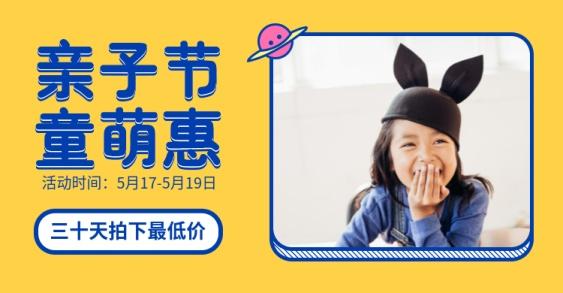 亲子节/童装优惠海报