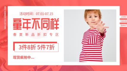61六一儿童节/春夏新品/童装海报